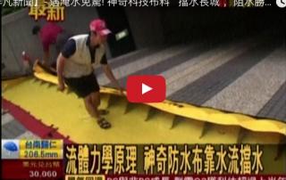 Reportage sur le barrage anti inondation watergate à taiwan